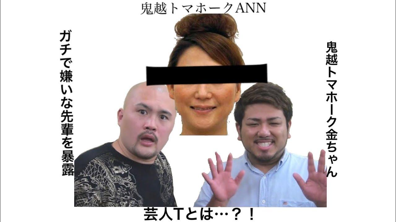 ちゃん 鬼越 トマホーク 金
