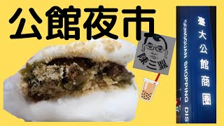 【台湾No1学生街!】公館夜市で食べまくり。藍家割包・陳三鼎・紫米牛奶など