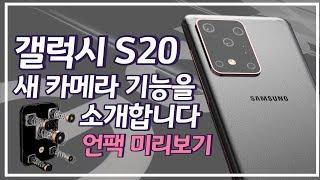 갤럭시S20 카메라 새로운 기능 미리 만나보세요 / 갤럭시S20 총정리