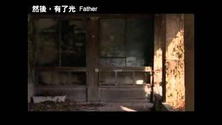 台北電影節【然後,有了光】中文字幕預告 Father trailer