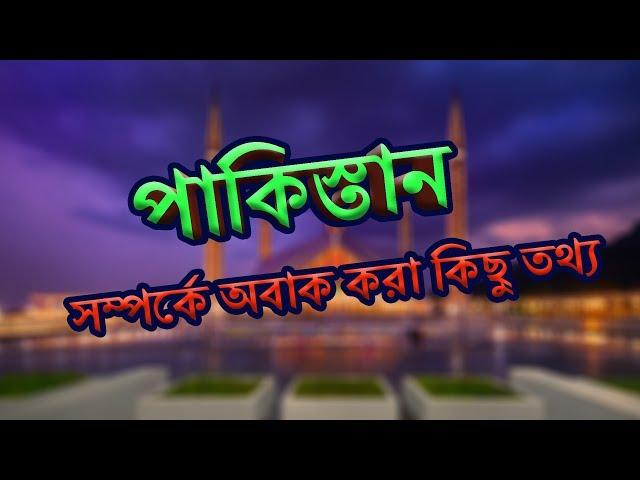 পাকিস্তান সম্পর্কে অবাক করা কিছু তথ্য ।। Amazing Facts About Pakistan in Bengali