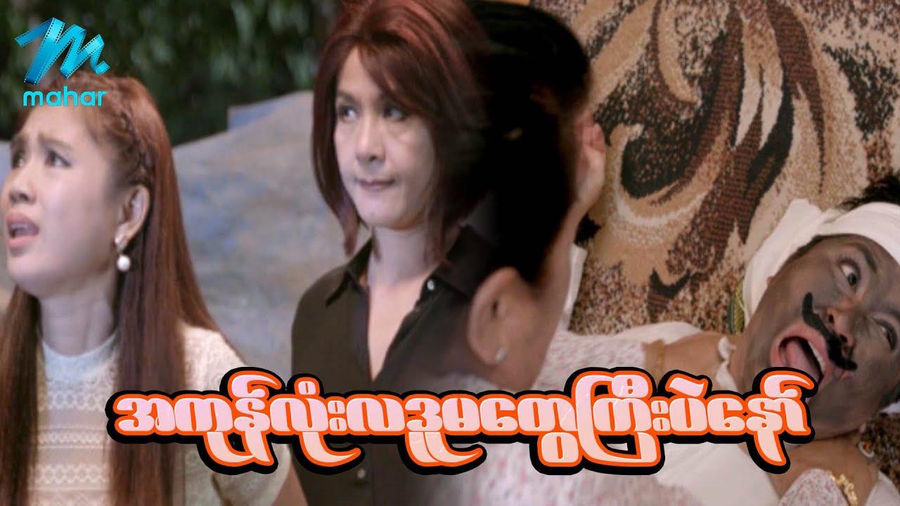 ရယ်မောစေသော်ဝ် - အကုန်လုံးလဒူမတွေကြီးပဲနော် - Myanmar Funny Movies ၊ Comedy