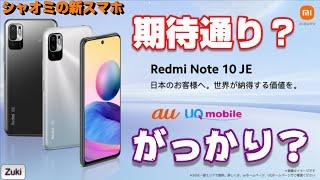 期待通り!?がっかり!?新発表の Xiaomi Redmi Note10 JE を今一番売れているAndroidスマートフォン OPPO A54 5G と比較!【プレゼント企画付き動画】