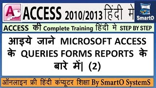 20 QUERIES FORMS REPORTS 02
