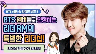 BTS 멤버들도 인정하는 리더 RM의 특별한 리더십! …