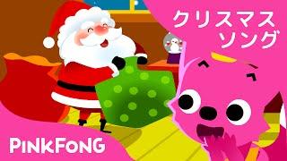 Jolly Old St. Nicholas | サンタクロースへ | クリスマスソング | ピンクフォン英語童謡