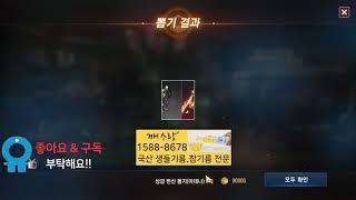 [리니지m] 7월5일 무료 변십 뽑기 및 인형 카드 뽑기 과연 결과??? lineage 天堂m