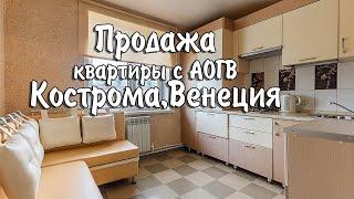 Купить квартиру Кострома| Купить 1 комнатную квартиру с АОГВ, Венеция