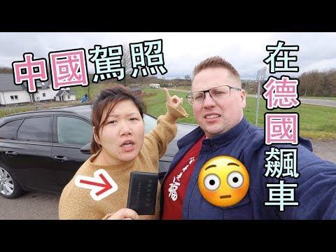 用中国驾照能不能在德国的高速公路上飙车?【欧洲自驾游】
