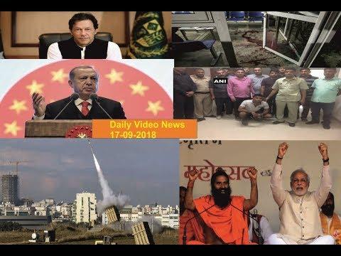 [17/09/2018] Daily Latest Video News: #Turky #Saudiarabia #india #pakistan #America #Iran thumbnail