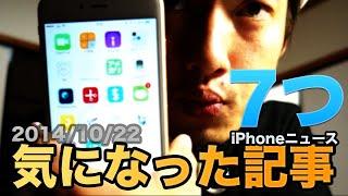 Apple SIM注目すべきなのである【オススメiPhoneニュース:2014/10/22版】