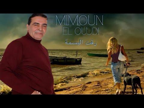 Cheb Mimoun El Oujdi - ALBUM COMPLET - MAAK NTI - معاك نتي - ميمون الوجدي