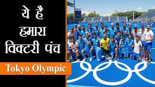 Tokyo Olympic। हॉकी में भारत का कमाल, इतिहास रचने से चूके रवि दहिया । Olympic Update 2020 LIVE