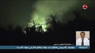 مواجهات بالدريهمي واتفاق جديد بوقف إطلاق النار في جبهات الحديدة