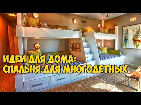 Идеи для Дома: Спальня для многодетных семей