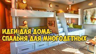 видео Создаем неповторимую детскую комнату