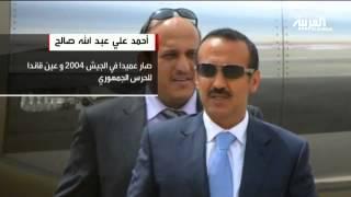 أحمد علي عبدالله صالح.. سيرة ذاتية