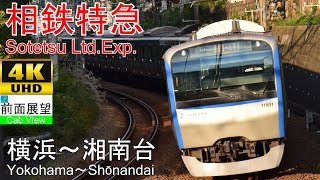 【4K前面展望】相鉄 特急(横浜~湘南台)