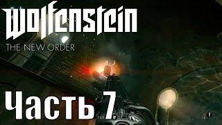 Проходження Wolfenstein: The New Order. Частина 7: Таємниця