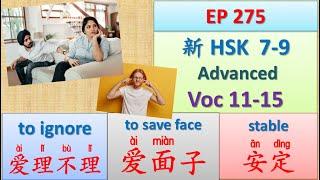 [EP 275] New HSK 7-9 Voc 11-15 (Advanced): 爱理不理、爱面子、爱惜、碍事、安定    新汉语水平 7-9 高级词汇    Join My Daily Live