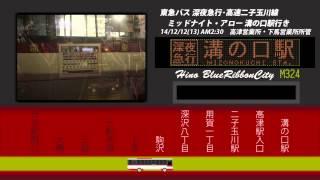東急バス 深夜急行・高速二子玉川線 ミッドナイト・アロー溝の口駅行き車内放送