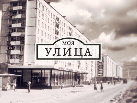 «Моя улица» — проспект Королёва