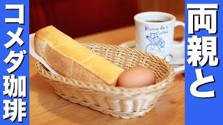 【両親の前で食レポ】コメダ珈琲のモーニング