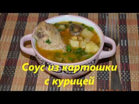Как сделать соус из курицы и картошки