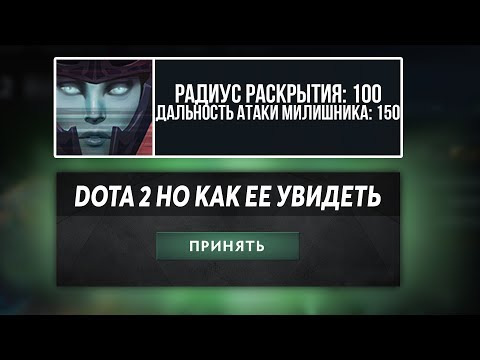 видео: ЭТО ДОТА 2 НО КАК УВИДЕТЬ ФАНТОМКУ! dota 2 but it's an assassin party