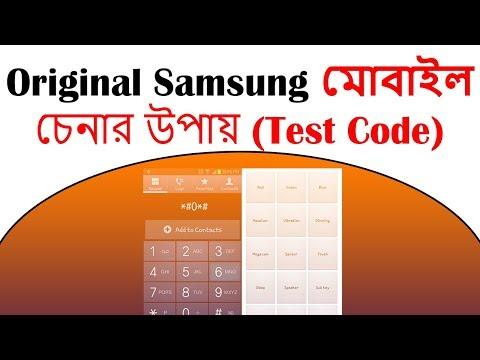 Original Samsung মোবাইল চেনার উপায় (Test Code)