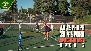 Уроки тенниса для детей. До турнира за 4 урока, Tennis 10S - Урок 3 TENNIS SECRETS