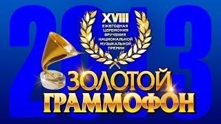 Золотой Граммофон XVIII Русское Радио 2013 (Full HD)