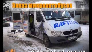 Поехали в Буковель вместе с 4 Стороны(Тур оператор Четыре стороны : http://pohod.org.ua предлагает вам туры на Буковель и другие горнолыжные курорты Карпа..., 2012-01-16T12:34:09.000Z)