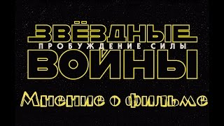 Звёздные войны Эпизод 7: Пробуждение силы. Мнение.