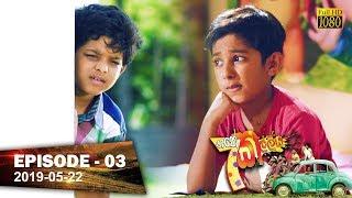 Hathe Kalliya | Episode 03 | 2019-05-22 Thumbnail