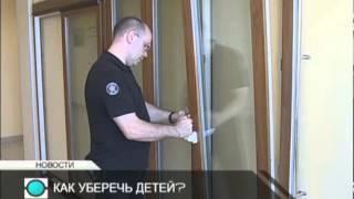 Смотреть видео Телеканал «Санкт Петербург»   Новости   Как уберечь ребенка от падения из окна онлайн