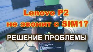 Lenovo P2 не звонит с первой симки - решение проблемы.  *#*#4636#*#*  Fastboot erase modemst1