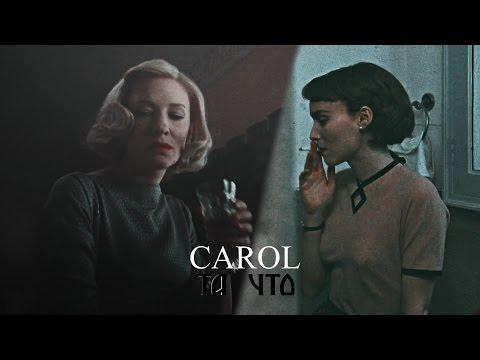 Carol ☛ Та, что.