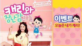 [이벤트] 캐리와 장난감 친구들 뮤지컬 공연 EVENT