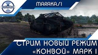 Стрим новый режим «Конвой», и бои в рандоме. World of Tanks