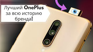 Полный Обзор OnePlus 7 Pro Almond — лучший 1+ ever!