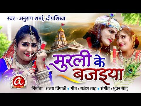 murli ke bajaiya l मुरली के बजइया l Anurag Sharma l Deepshika l Ajay Tripathi l Rajesh Sahu l Bhuwan