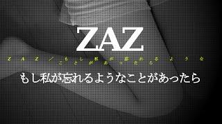 "PV・MVはコチラから↓ ZAZ - ""Si jamais j'oublie"" [Official Video] htt..."