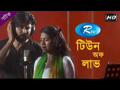 Tune of Love   Arfin Niso   Trisha   Rtv Special Drama   Rtv