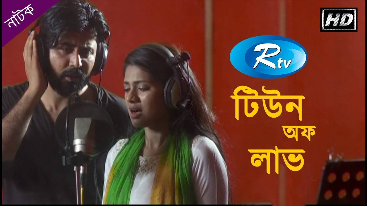 Tune of Love | টিউন অফ লাভ | Afran Nisho | Tisha | Rtv Drama Special