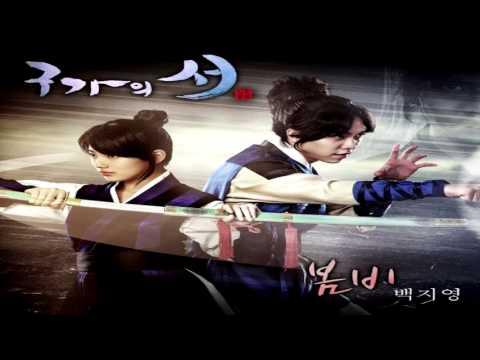 Download Gu Family Book OST - Spring Rain - Baek Ji Young