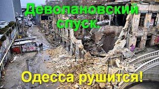 Деволановский спуск Одесса. Морские ворота Украины. Это Одесса сегодня. Памятники архитектуры.