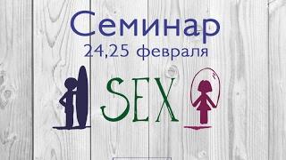 """Приглашение на семинар """"Sex"""" от Ксении Чекановой"""