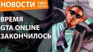 Время GTA Online закончилось. Новости