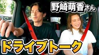 一流モデルの裏側!モデルの野崎萌香ちゃんとドライブトーク!